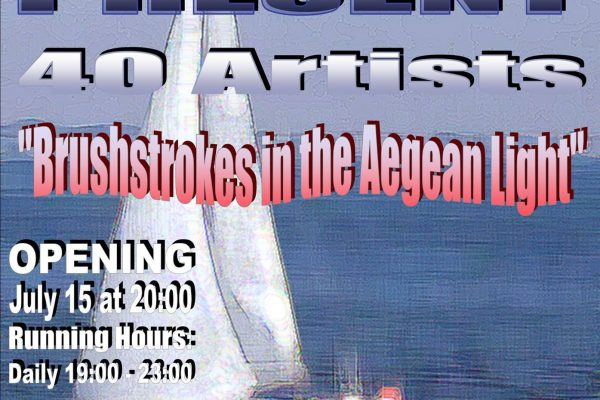 «Πινελιές στο Φως του Αιγαίου»: 5η Εικαστική Συνάντηση Τεχνών Πάρου 2016 στον Εκθεσιακό Χώρο Gallery Poseidon of Paros & Art Way