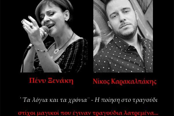 Πένυ Ξενάκη  & Νίκος Καρακαλπάκης   «Τα λόγια και τα χρόνια» - Η ποίηση στο τραγούδι.