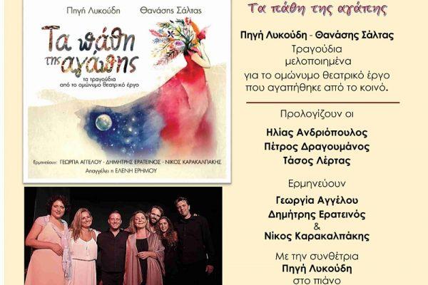 Η Πηγή Λυκούδη και ο Θανάσης Σάλτας παρουσιάζουν το νέο cd τους   Τα πάθη της αγάπη