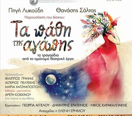 Η Πηγή Λυκούδη και ο Θανάσης Σάλτας παρουσιάζουν στη Θεσσαλονίκη τη νέα τους δισκογραφική δουλειά ΤΑ ΠΑΘΗ ΤΗΣ ΑΓΑΠΗΣ
