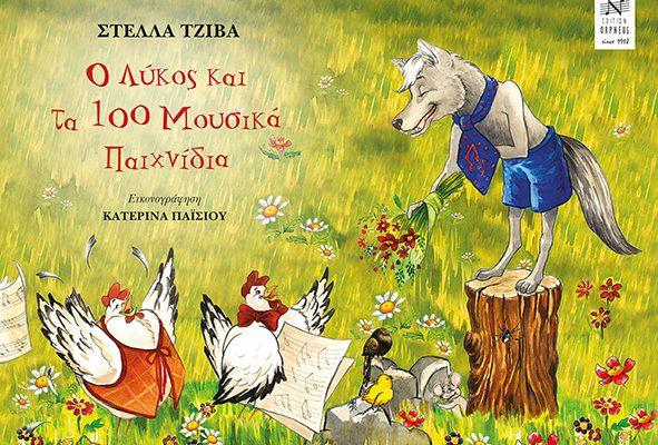 «Ο Λύκος και τα 100 Μουσικά Παιχνίδια»  το νέο βιβλίο της Στέλλας Τζίβα