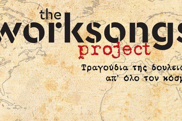 Δύο μουσικά groups με αγάπη στην ελληνική παράδοση και όχι μόνο, μας συντροφεύουν στην Αποβάθρα του Τρένου 15 & 18 Ιουνίου 2017