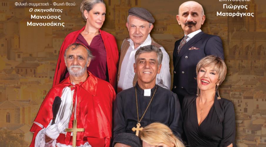 Ο Δον Καμίλο του Σωτήρη Πατατζή περιοδεύει σε όλη την Ελλάδα | Καλοκαίρι 2021 |